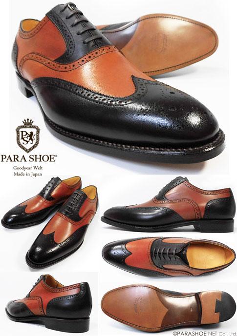 PARASHOE 本革底(レザーソール)内羽根ウィングチップ(コンビカラー)ビジネスシューズ キャメル×ダークブラウン ツートン ワイズ2E(EE)22cm~32cm 【グッドイヤーウェルト製法/日本製/メンズ革靴/紳士靴】