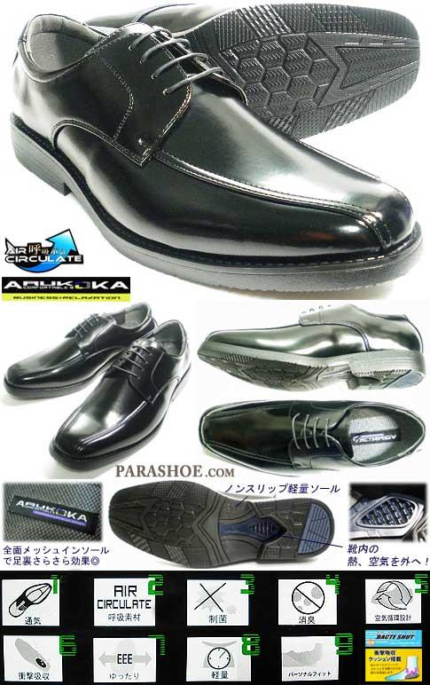 28cm、29cm ビジネスシューズ/ARUKOKA スワールモカ 黒