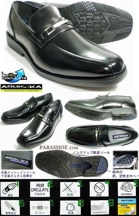 28cm、29cm ビジネスシューズ/ARUKOKA ビットローファースリッポン 黒