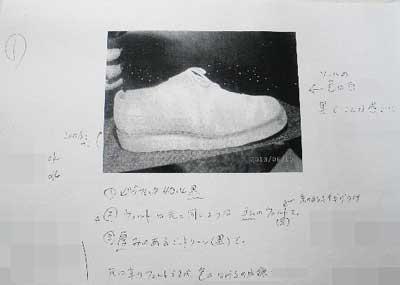 靴底修理の詳細メモ