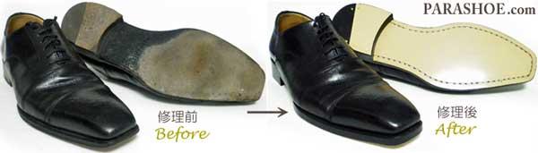 LIDFORT(リドフォルト)紳士革靴のソール交換前と修理後