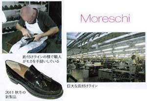 Moreschiの靴、底付け工場、職人