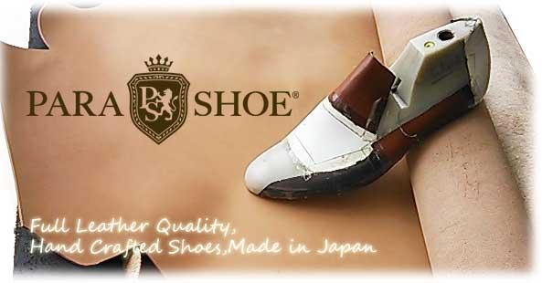 PARASHOE(パラシュー)木型(靴型)と革(皮革)