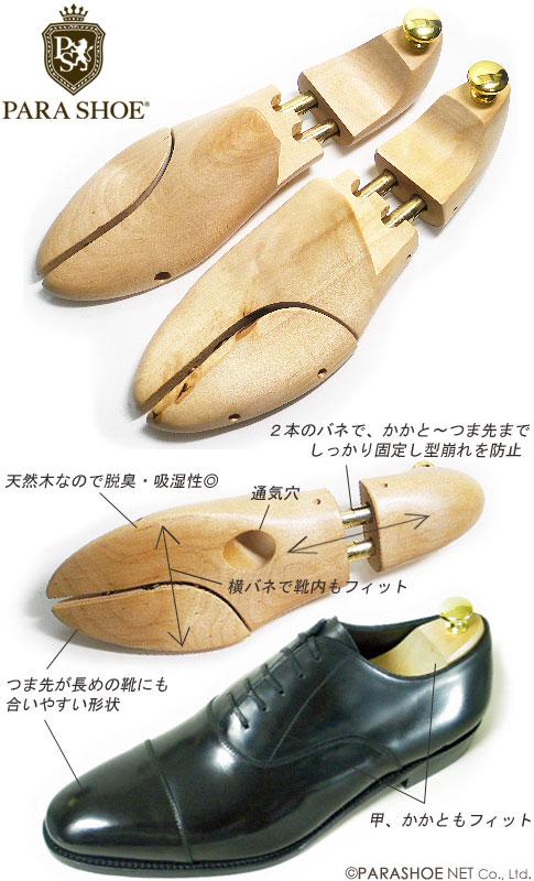 PARASHOE 木製シューツリー(シューキーパー)