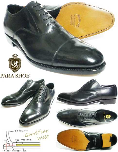 革底・グッドイヤーウェルト製法(日本製)内羽根式 ストレートチップ(キャップトゥ)黒 革靴(ビジネスシューズ)