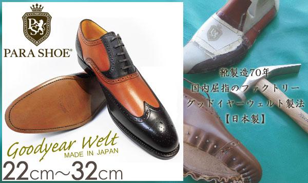靴製造70年、国内屈指のファクトリーで生産する「革底+グッドイヤーウェルト製法/日本製」高品質な紳士靴