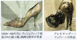 国際靴博物館に展示の婦人靴、アレキサンダー・マックィーンの作品