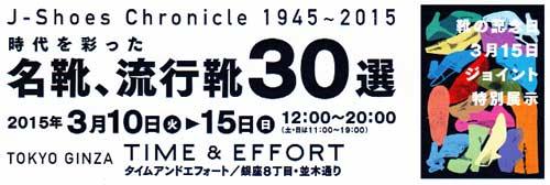 J-Shoes Chronicle1945~2015「時代を彩った 名靴、流行靴30選」