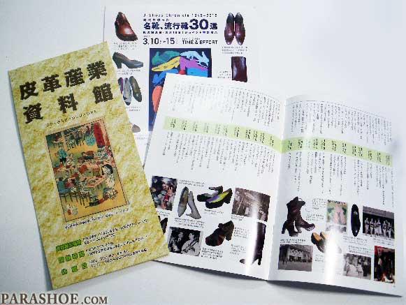 皮革産業資料館パンフレット、靴の歴史小冊子
