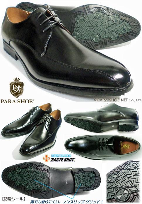 小さいサイズ(メンズスモールサイズ)22cm、22.5cm、23cm、23.5cm、24cmの紳士靴(ビジネスシューズ)作りました。PARASHOE®当店オリジナル紳士靴