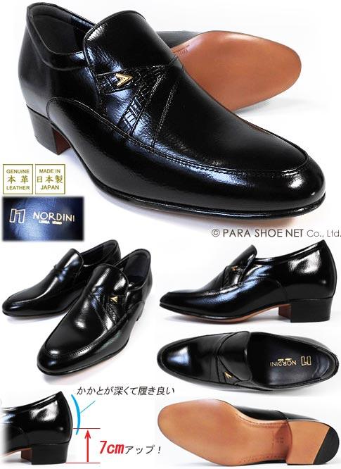 細身ワイズ2E(EE/足幅細い)のシークレットヒールアップシューズ、小さいサイズ(スモールサイズ23.5cm、24cm)もあり[背が高くなる靴・ハイアップビジネスシューズ・革靴・ビジネス紳士靴]