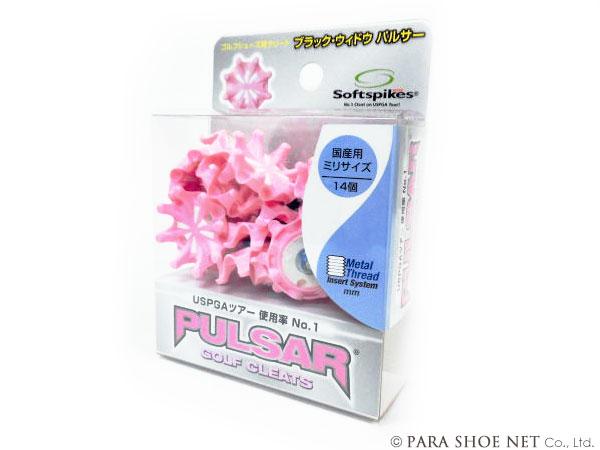 Softspikes(ソフトスパイク社製)BLACK WIDOW「PULSAR」(ブラック・ウィドウ パルサー)ゴルフシューズ用 ソフトスパイク鋲 ミリサイズ 14個セット