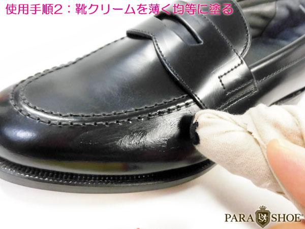 クリームを薄く均等に靴に塗り込みます。