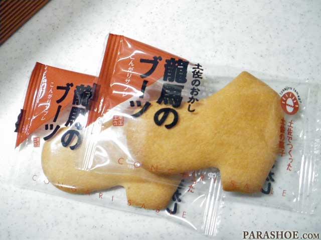 土佐のお菓子 龍馬のブーツ