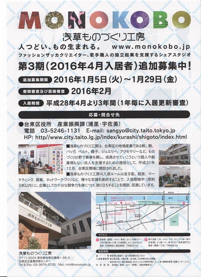 MONOKOBO 浅草ものづくり工房 第3期(2016年4月入居者)追加募集中!