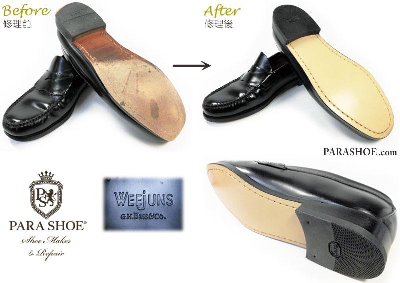 バス(G.H.Bass&Co.)WEEJUNSローファーのオールソール交換修理/レザーソール(革底)+革積みヒール(Vibramゴムリフト)修理前と修理後