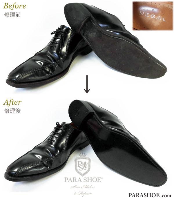 リーガル(REGAL)スワールモカ(流れモカ)紳士靴(革靴・ビジネスシューズ)のオールソール交換修理前と修理後/グッドイヤーウェルト製法、ラバーソール