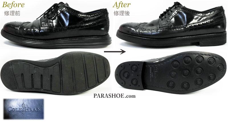 Cole Haan(コールハーン)ルナグランド 紳士革靴 オールソール交換(靴底張替え)修理前と修理後/ダイナイトソール