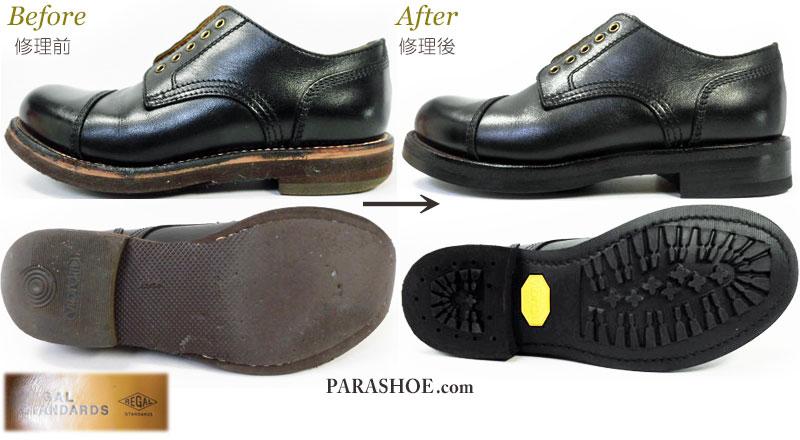 REGAL STANDARDS(リーガル スタンダーズ)ストレートチップ 紳士革靴 オールソール交換(靴底張替え)修理前と修理後/ビブラム430(厚底仕様)