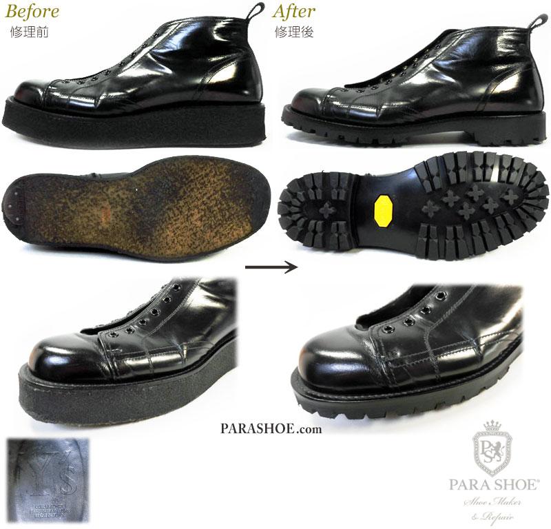 Y's(ワイズ)厚底ブーツのオールソール交換(靴底張替え)修理前と修理後/ビブラム1136