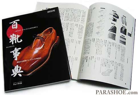 百靴事典(ひゃっかじてん)シューフィルの見開きページ