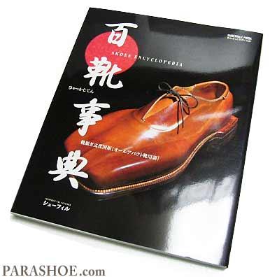 百靴事典(ひゃっかじてん)シューフィル