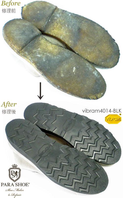 クラークス(Clarks)デザートブーツのオールソール交換(靴底張替え)修理/クレープソールからビブラム(Vibram)4014黒へ(ステッチダウン製法)修理前と修理後(ソール部分)