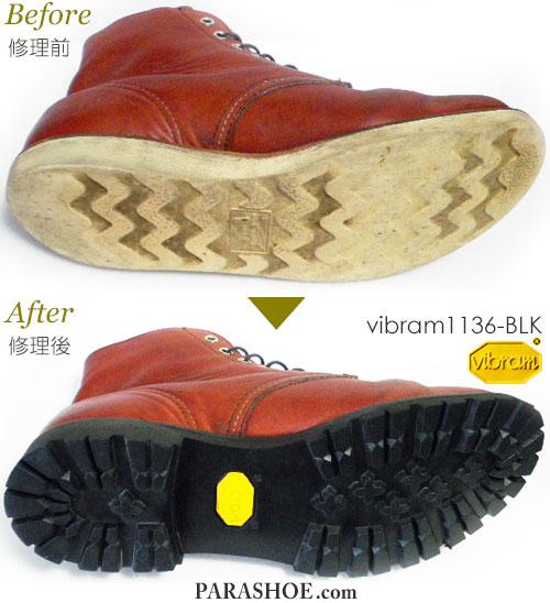 レッドウィング(RED WING)アイリッシュセッターブーツのオールソール交換修理(靴底張替え修繕リペア)/ビブラム(Vibram)1136黒での修理前と修理後