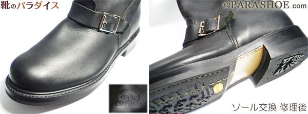 カロリーナ(CAROLINA)エンジニアブーツ オールソール交換修理(靴底張替えリペア)/レザーソール(革底)+レザーミッドソール+ビブラム(Vibram) 435ハーフソール+ダブルステッチ 修理後