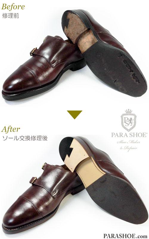ジョンロブ(John Lobb)ダブルモンクストラップ ドレスシューズ (革靴・紳士靴・ビジネスシューズ)オールソール交換修理(靴底張替えリペア)/レザーソール(革底)+Vibram(ビブラム)ハーフラバー 修理前と修理後