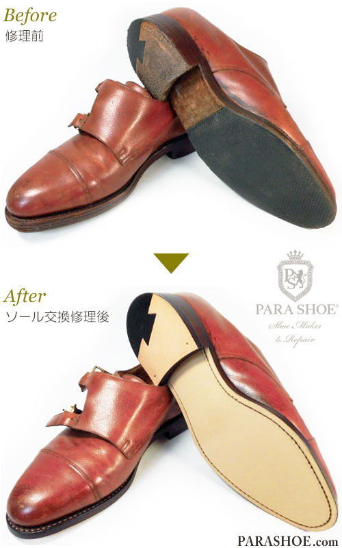 ジョンロブ(John Lobb)ダブルモンクストラップ ドレスシューズ (革靴・紳士靴・ビジネスシューズ)オールソール交換修理(靴底張替えリペア)/レザーソール(革底)修理前と修理後