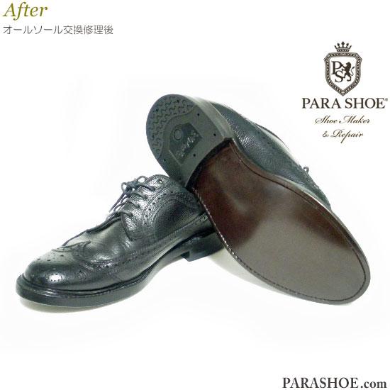 リーガル(REGAL)2585 ウィングチップドレスシューズ (革靴・紳士靴・ビジネスシューズ)オールソール交換修理(靴底張替えリペア)/リーガルタイプラバーソール 修理後
