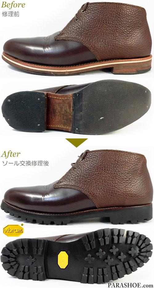 ヘルム(HELM)Pete Brown ピート ブラウン 米国製メンズブーツのオールソール交換修理(靴底張替え修繕リペア)/レザーソールからビブラム(Vibram)1136(黒)へ変更-ブラックラピド製法 修理前と修理後