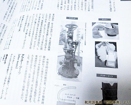 20世紀初めに輸入されたアリアンズ底縫機/百靴事典