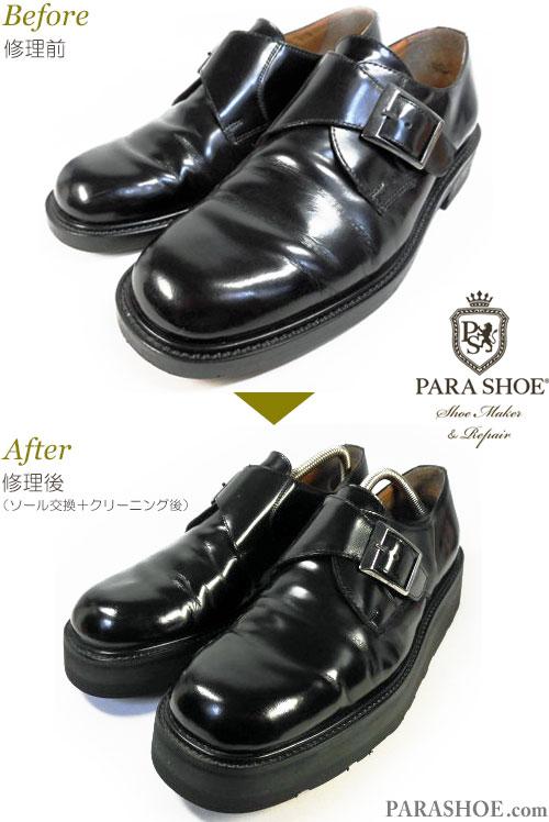 革靴丸洗いクリーニング前とクリーニング後の靴