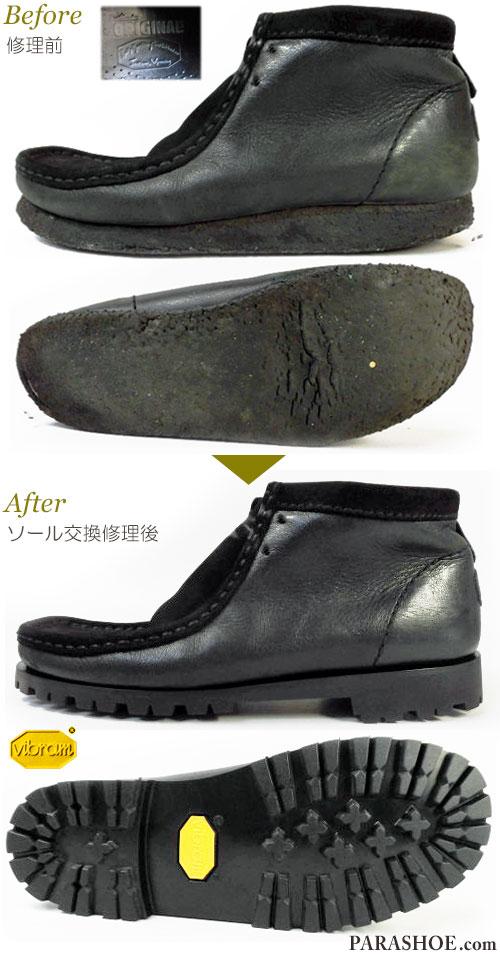 クラークス(CLARKS)ワラビーブーツ(メンズ)のオールソール交換修理(靴底張替え修繕リペア)/クレープソールからビブラム(Vibram)1136(黒)へ変更-マッケイ製法 修理前と修理後
