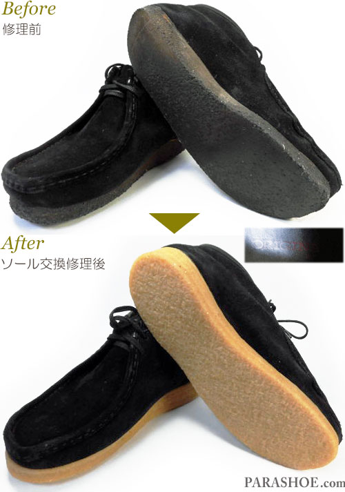 クラークス(CLARKS)ワラビーブーツ(黒スエード)のオールソール交換修理(靴底張替え修繕リペア)/天然クレープソール(生ゴム)-マッケイ製法 修理前と修理後