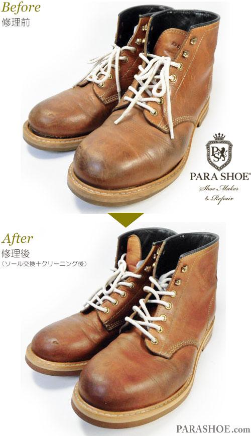 ブーツの革靴丸洗いクリーニング前とクリーニング後