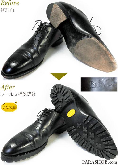 レイマー(RAYMAR)セミブローグドレスシューズ(革靴・ビジネスシューズ・紳士靴)のオールソール交換修理(靴底張替え修繕リペア)/ビブラム(vibram)1136(黒)修理前と修理後