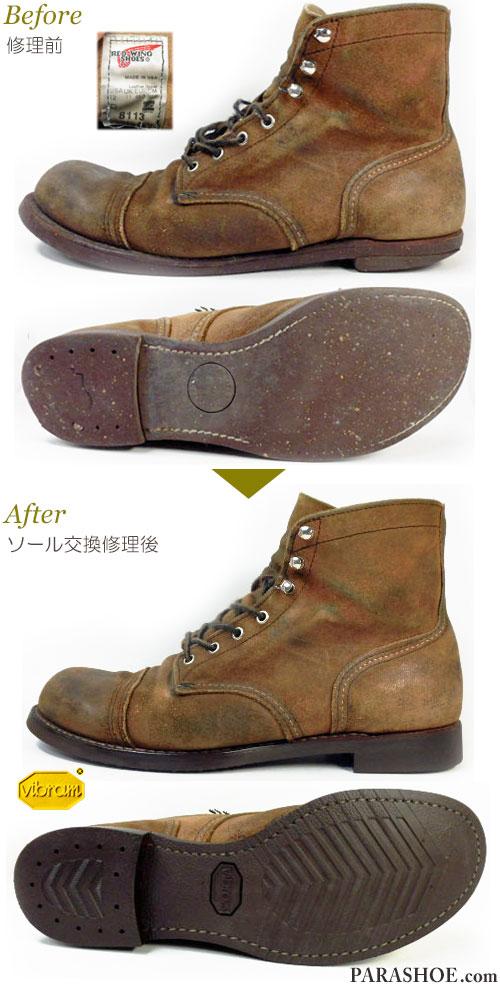 レッドウィング(RED WING)8113 ヘリテージワーク アイアンレンジ(IRON RANGE)ブーツのオールソール交換修理(靴底貼り替え修繕リペア)/ビブラム(Vibram)700(ダークブラウン)-グッドイヤーウェルト製法+革靴丸洗いクリーニング 修理前と修理後