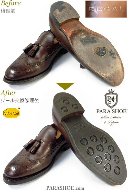 リーガル(REGAL)W143 ウィングタッセルローファー ドレスシューズ(革靴・ビジネスシューズ・紳士靴)のオールソール交換修理(靴底張替え修繕リペア)/ビブラム(Vibram)2055(イートンソール・ダークブラウン)+革積み上げヒール-グッドイヤーウェルト製法 修理前と修理後