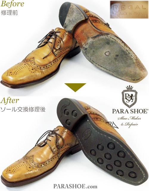 リーガル(REGAL)104R イタリア製 ウィングチップ ドレスシューズ(革靴・ビジネスシューズ・紳士靴)のオールソール交換修理(靴底張替え修繕リペア)/ビブラム(Vibram)2055(イートンソール・ダークブラウン)+革積み上げヒール-マッケイ製法 修理前と修理後