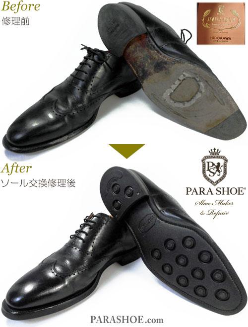 スコッチグレイン(SCOTCH GRAIN)ウィングチップ ドレスシューズ(革靴・ビジネスシューズ・紳士靴)のオールソール交換修理(靴底張替え修繕リペア)/ビブラム(Vibram)2055(イートンソール・黒)-グッドイヤーウェルト製法 修理前と修理後