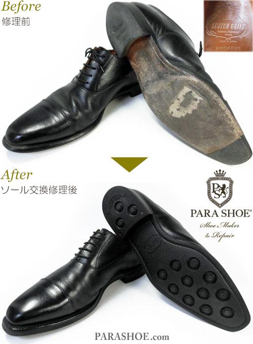 スコッチグレイン(SCOTCH GRAIN)ストレートチップ ドレスシューズ(革靴・ビジネスシューズ・紳士靴)のオールソール交換修理(靴底張替え修繕リペア)/ビブラム(Vibram)2055(イートンソール・黒)-グッドイヤーウェルト製法 修理前と修理後
