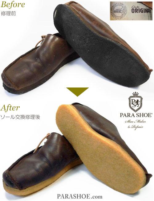 クラークス(CLARKS)ラガー レザーシューズ ダークブラウン(メンズ 革靴・カジュアルシューズ・紳士靴)オールソール交換修理(靴底張替え修繕リペア)/天然クレープソール(生ゴム)-マッケイ製法 修理前と修理後