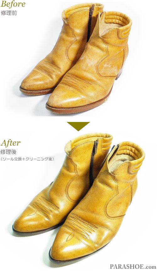 ブーツ丸洗いクリーニング前とクリーニング後