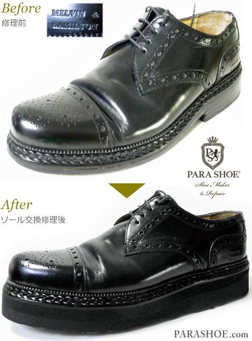 メルビンアンドハミルトン(Melvin&Hamilton)セミブローグ ストレートチップ ドレスシューズ 黒(メンズ 革靴・ビジネスシューズ・紳士靴)オールソール交換修理(靴底張替え修繕リペア)/ビブラム(vibram)4014 黒&厚底(上げ底)仕様-マッケイ製法 修理前と修理後のソール側面