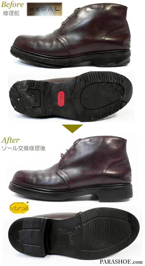 リーガル(REGAL)チャッカーブーツ  ドレスシューズ ダークブラウン(メンズ 革靴・ビジネスシューズ・紳士靴)オールソール交換修理(靴底張替え修繕リペア)/ビブラム(vibram)2810 ガムライト 黒-グッドイヤーウェルト製法 修理前と修理後