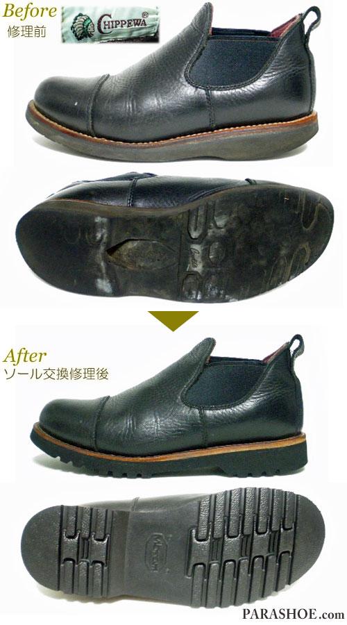チペワ(CHIPPEWA)サイドゴアブーツ 黒(メンズ 革靴・カジュアルシューズ・紳士靴)オールソール交換修理(靴底張替え修繕リペア)/ビブラム(vibram)8370(黒)-グッドイヤーウェルト製法 修理前と修理後