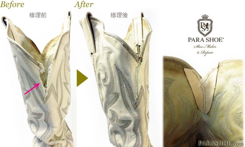 ウエスタンブーツの筒上部の裂け(革切れ)補修 修理前と修理後